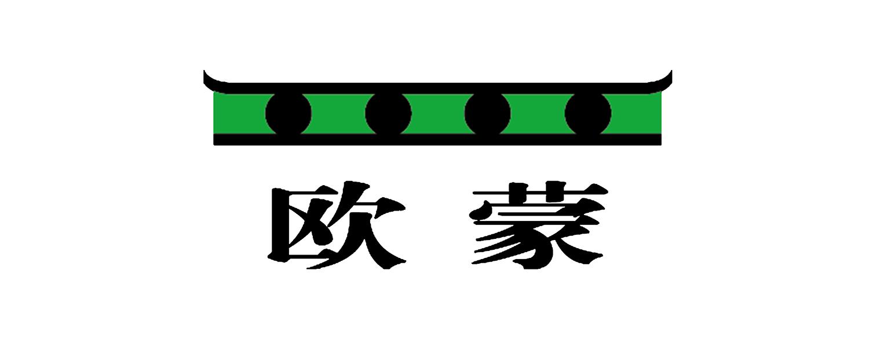 欧蒙医学诊断(中国)有限公司/